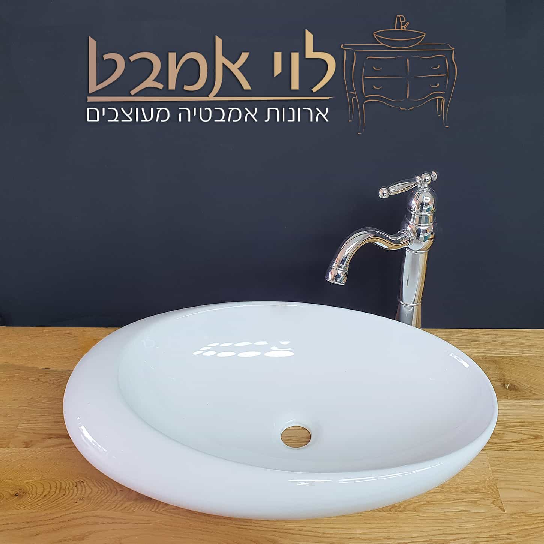 כיור לארון אמבטיה דגם אופק לוי אמבט