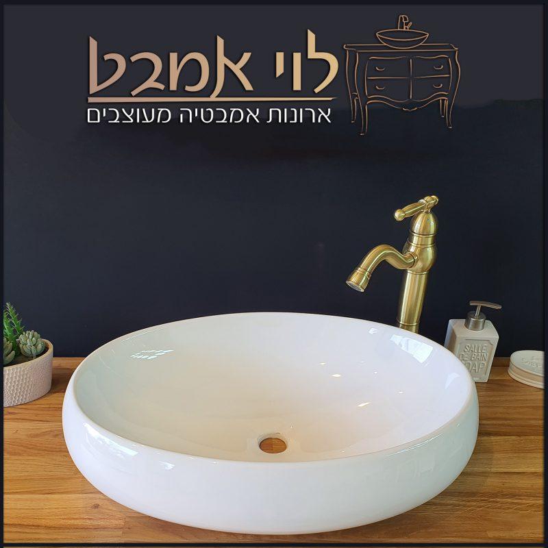 כיור לארון אמבטיה דגם גזר לוי אמבטיה ארונות אמבטיה