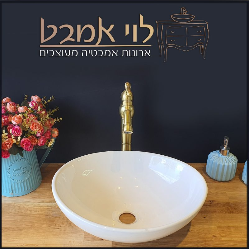 כיור לארון אמבטיה דגם ימית לבן לוי אמבט