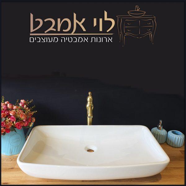 כיור לארון אמבטיה דגם מלבן 71 לוי אמבט ארונות אמבטיה