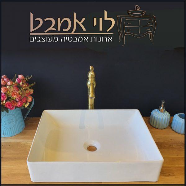 כיור לארון אמבטיה דגם מלבני לבן לוי אמבט ארונות אמבטיה