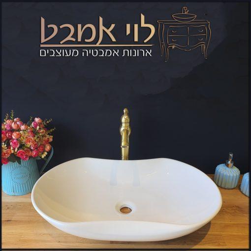 כיור לארון אמבטיה דגם סירה לבן לוי אמבטיה ארונות אמבטיה