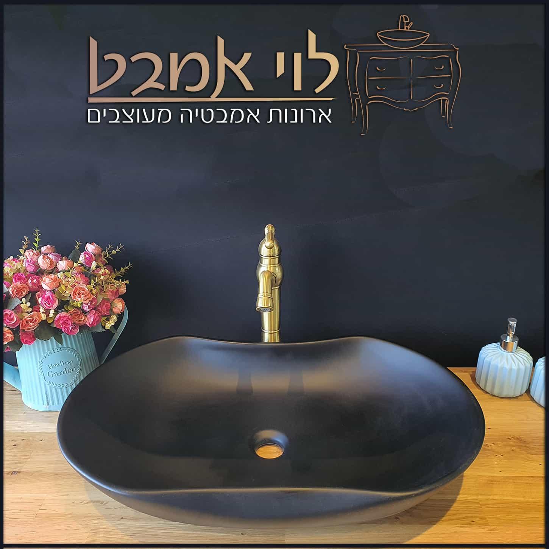 כיור לארון אמבטיה דגם סירה שחור לוי אמבטיה ארונות אמבטיה