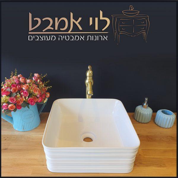 כיור לארון אמבטיה דגם שלי לוי אמבטיה ארונות אמבטיה