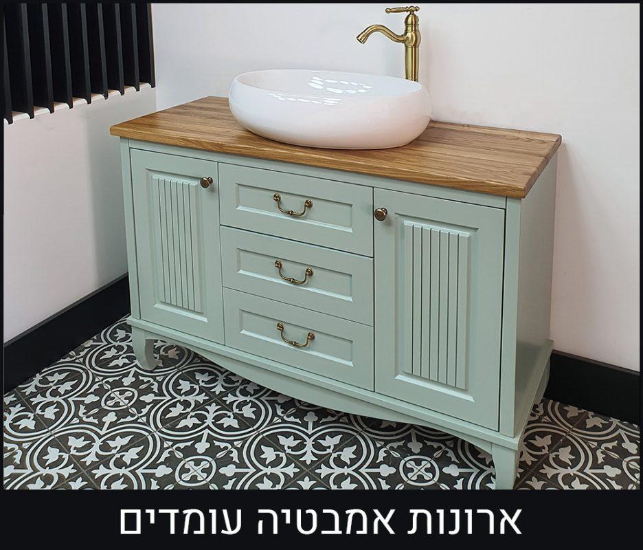 ארונות אמבטיה עומדים