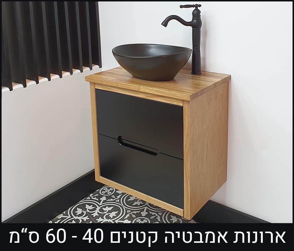 ארונות אמבטיה קטנים