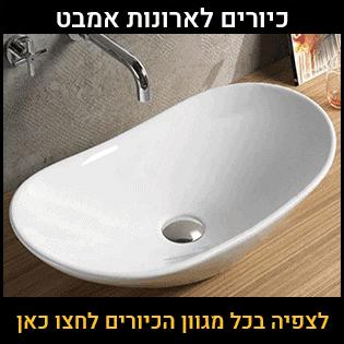 כיורים-לארונות-אמבט