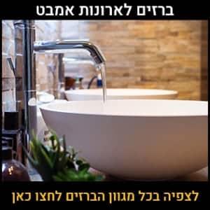 ברזים לארונות אמבט