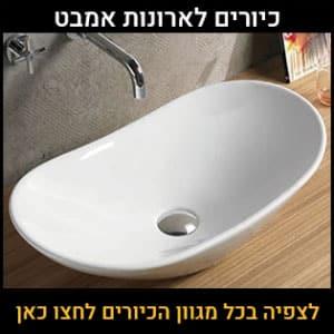 כיורים לארונות אמבט