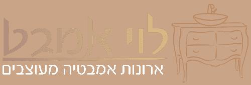 לוי אמבט