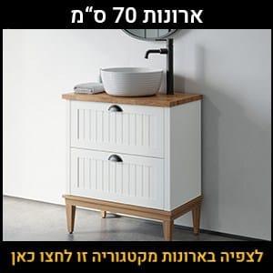 """ארונות אמבטיה 70 ס""""מ"""
