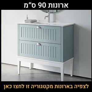"""ארונות אמבטיה 90 ס""""מ"""