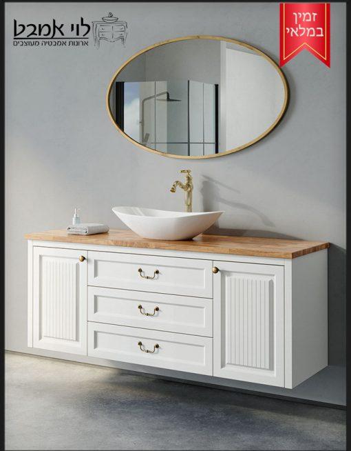 """ארון אמבטיה דגם אדל לבן רוחב 150 ס""""מ תלוי משטח בוצ'ר"""