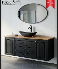 """ארון אמבטיה דגם אדל שחור רוחב 150 ס""""מ תלוי משטח בוצ'ר"""