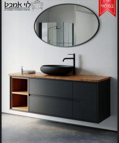 """ארון אמבטיה דגם אופק שחור רוחב 150 ס""""מ תלוי משטח בוצ'ר"""
