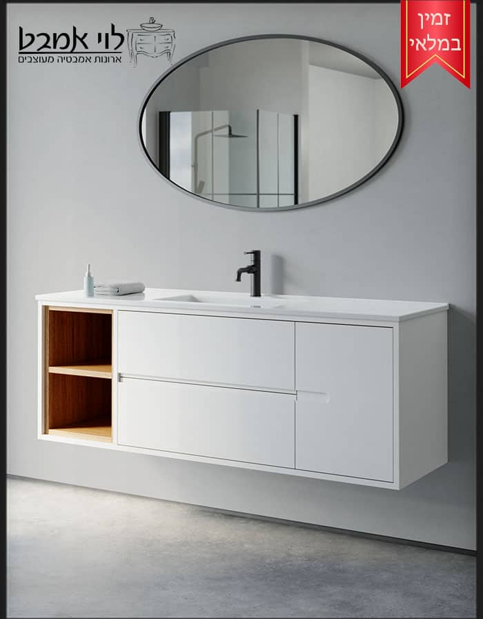 """ארון אמבטיה דגם אופק לבן רוחב 150 ס""""מ תלוי משטח כיור"""