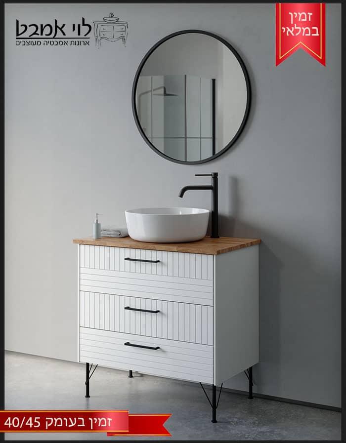 """ארון אמבטיה דגם איטליה לבן רוחב 80 ס""""מ משטח בוצ'ר עם רגליים"""
