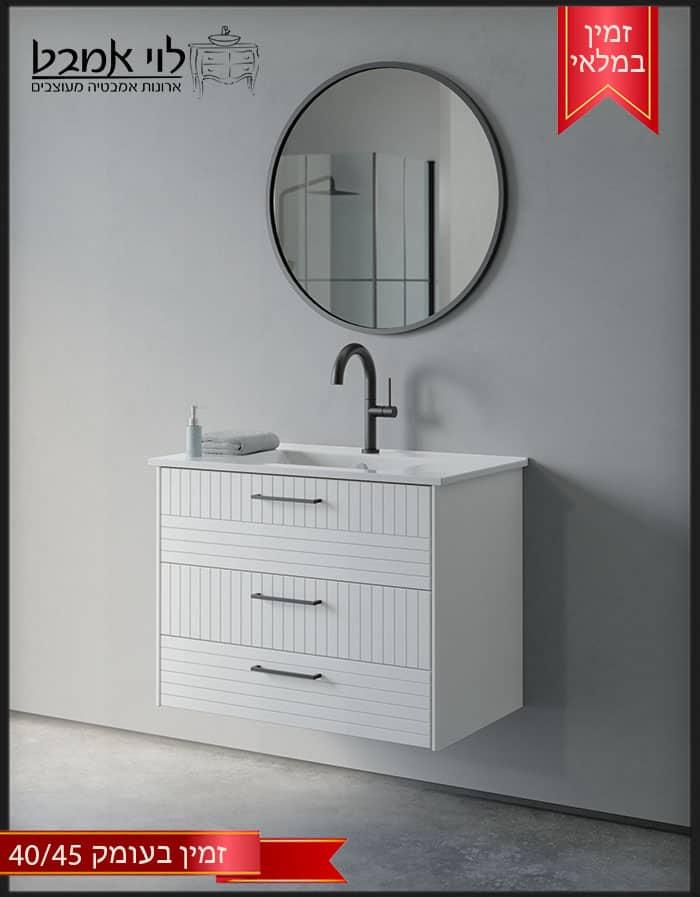 """ארון אמבטיה דגם איטליה לבן רוחב 80 ס""""מ משטח כיור תלוי"""