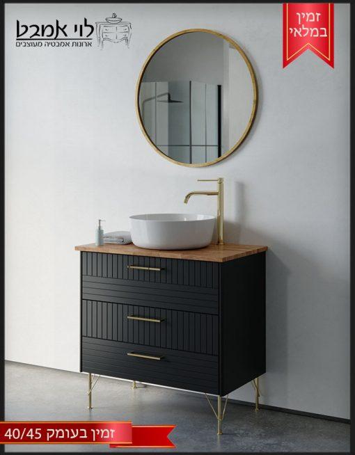"""ארון אמבטיה דגם איטליה רוחב 80 ס""""מ משטח בוצ'ר"""