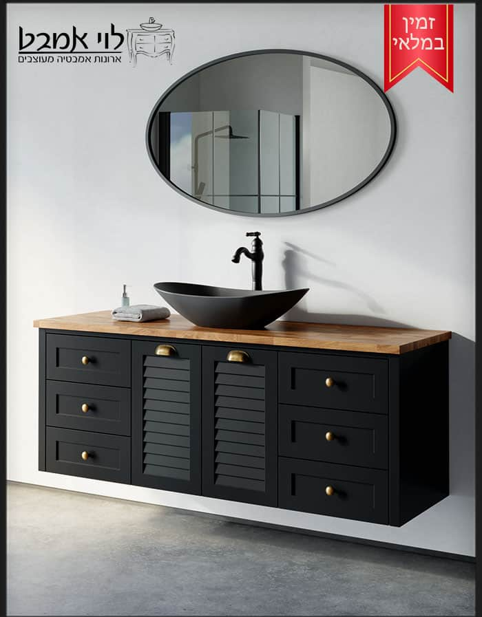 """ארון אמבטיה דגם ליאו שחור רוחב 150 ס""""מ תלוי משטח בוצ'ר"""