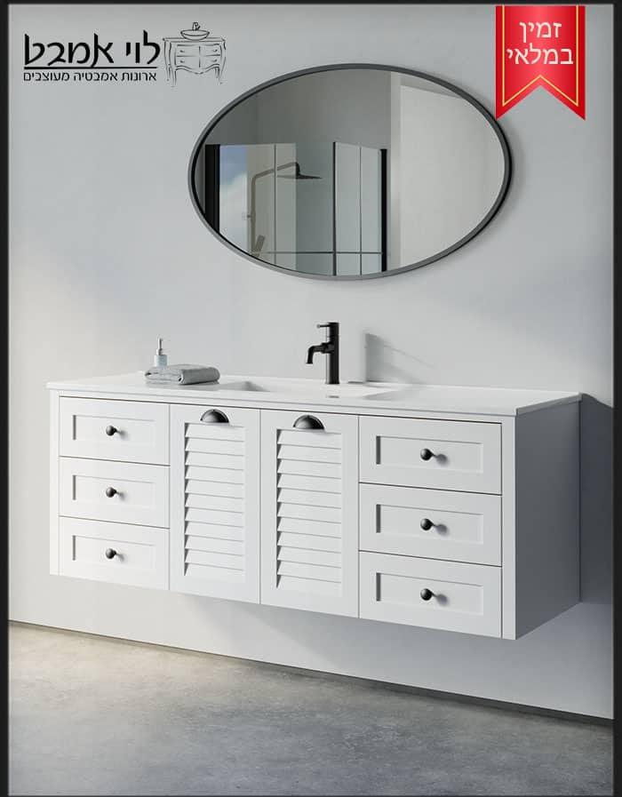 """ארון אמבטיה דגם ליאו לבן רוחב 150 ס""""מ תלוי משטח כיור"""