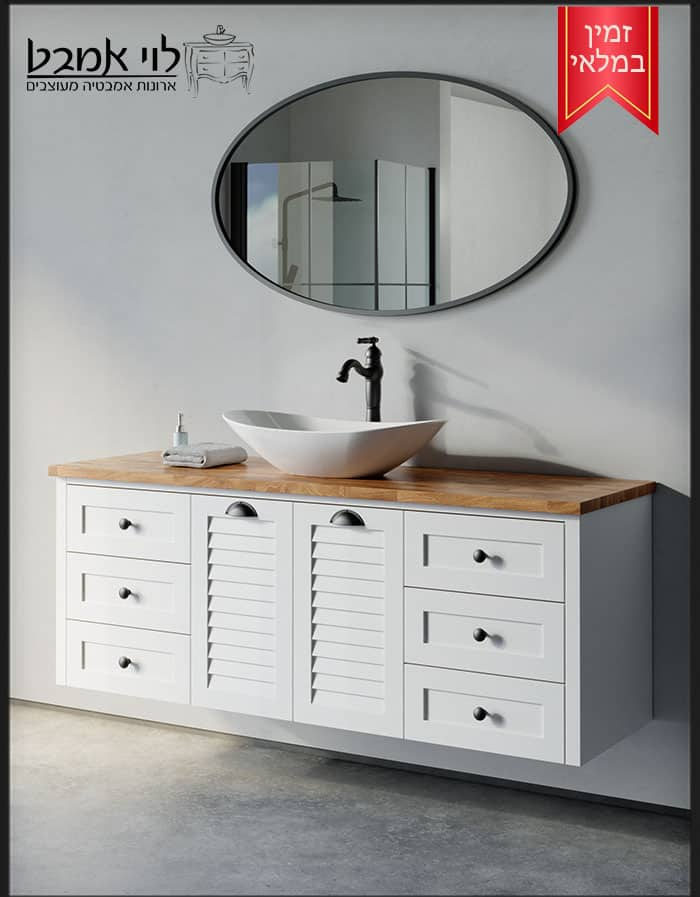 """ארון אמבטיה דגם ליאו לבן רוחב 150 ס""""מ תלוי משטח בוצ'ר"""